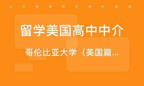 武汉留学美国高中中介