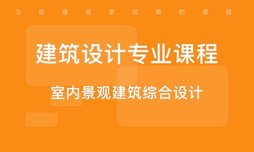 天津建筑设计专业课程
