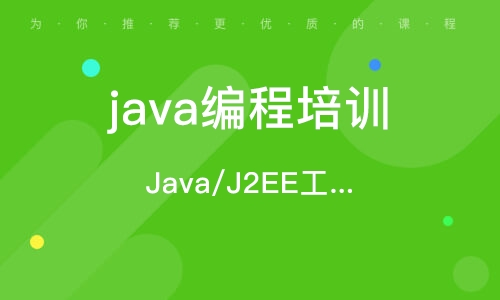 杭州java编程培训黉舍