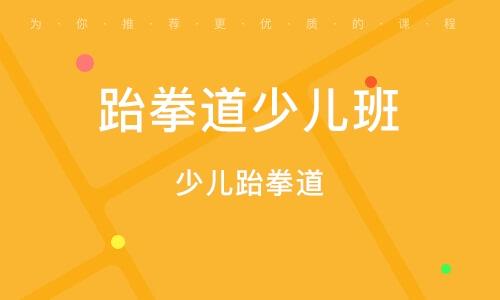 杭州跆拳道少兒班