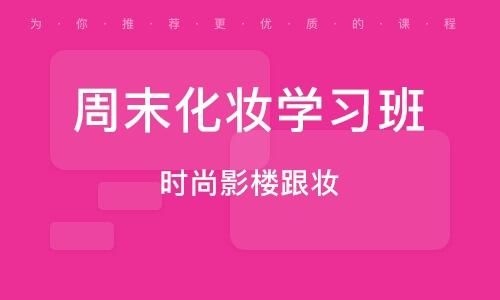天津周末化妆学习班