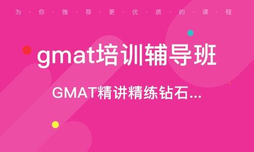 GMAT精讲精练钻石小班