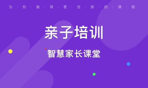 济南亲子手机信息验证送彩金课程