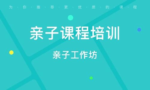 济南亲子课程手机信息验证送彩金