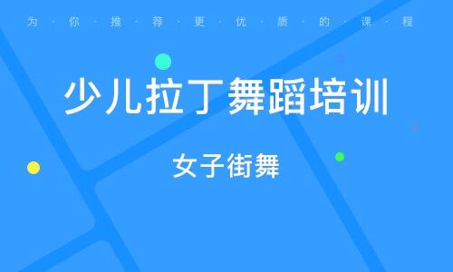 上海少儿拉丁舞蹈培训中心