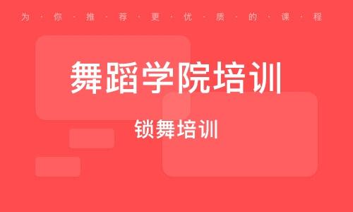 上海舞蹈学院培训