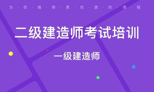武汉二级建造师考试培训班