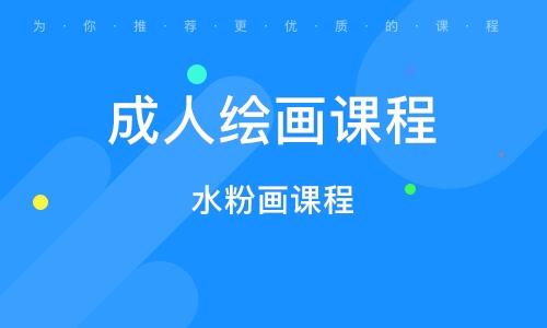 天津成人绘画课程