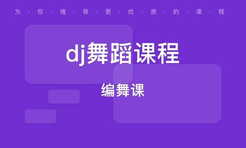 天津dj舞蹈课程