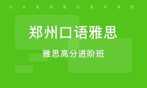 郑州口语雅思