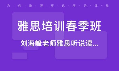 郑州雅思培训春季班