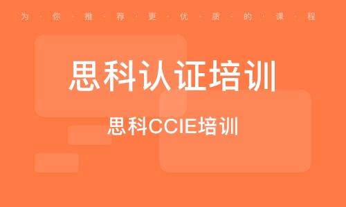 思科CCIE培訓