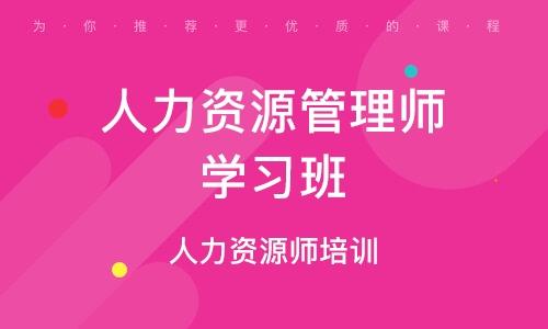 南京人力资源管理师学习班
