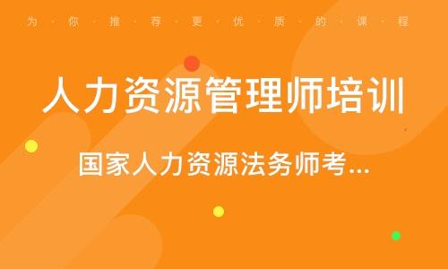 南京人力资源管理师培训