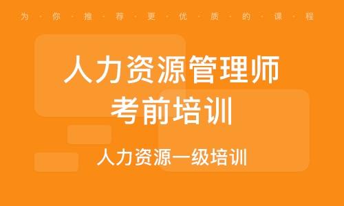 南京人力资源管理师考前培训