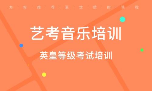 上海艺考音乐培训