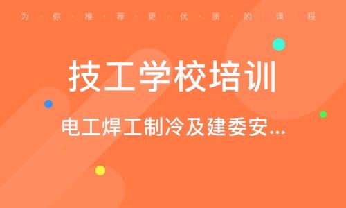 北京技工学校培训