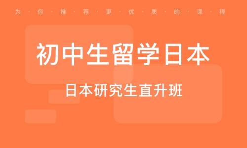杭州初中生留学日本