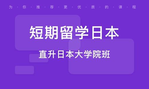 杭州短期留学日本