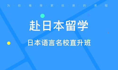 杭州赴日本留学