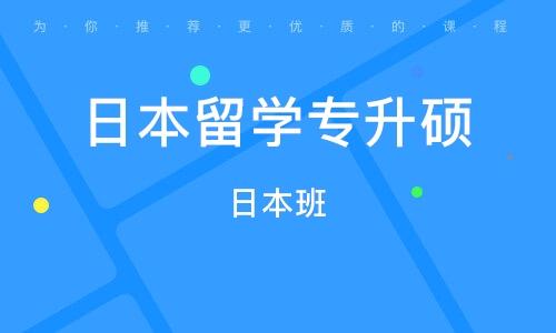 杭州日本留学专升硕
