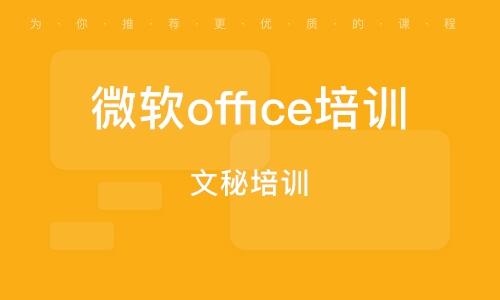 南京微软office培训