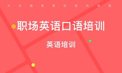 南京职场英语口语培训