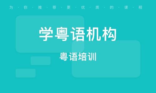 南京学粤语机构