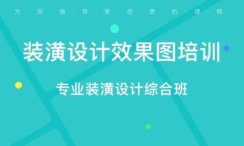 南京装潢设计效果图培训