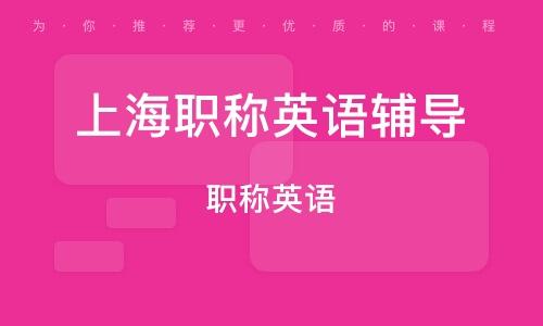 上海職稱英語