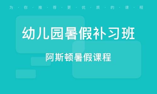 太原幼儿园暑假补习班