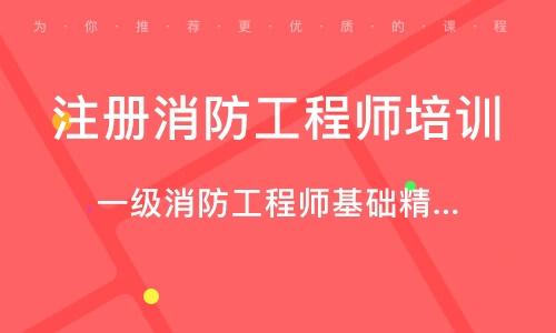 福州注册消防工程师培训机构