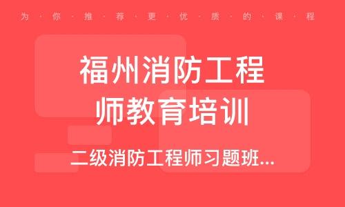 福州消防工程师教育培训