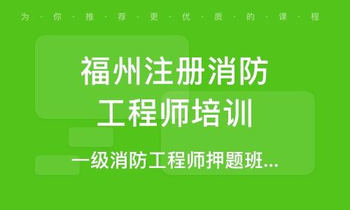 福州注册消防工程师培训