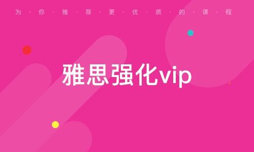 雅思强化vip