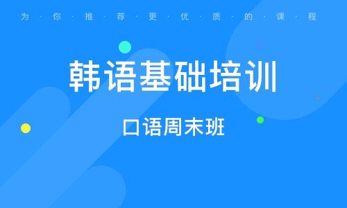太原韩语基础培训班