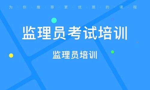 西安監理員考試培訓學校