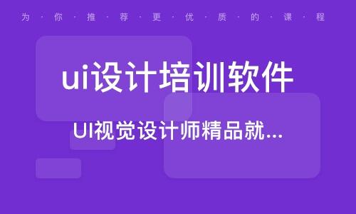 杭州ui设计培训机构软件