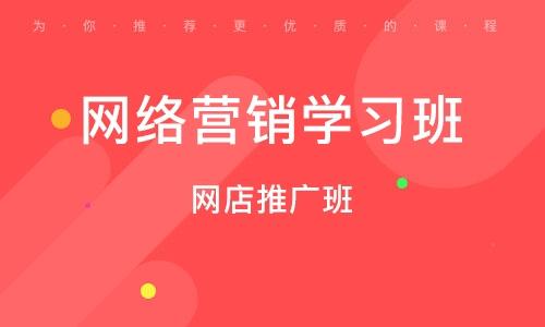 临沂网络营销学习班