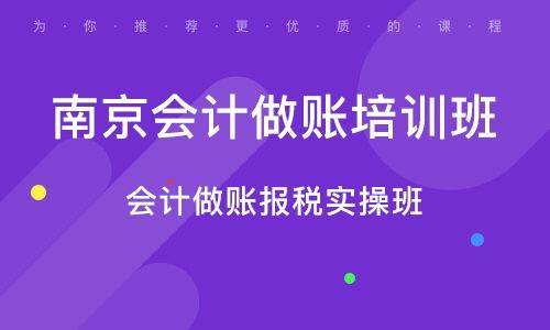 南京会计做账培训班