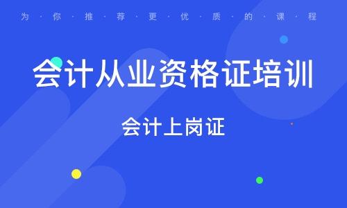 南京会计从业资格证培训班