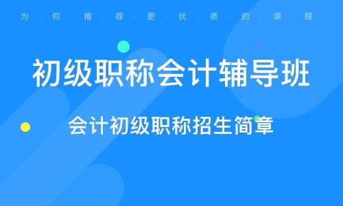 南京初级职称会计辅导班