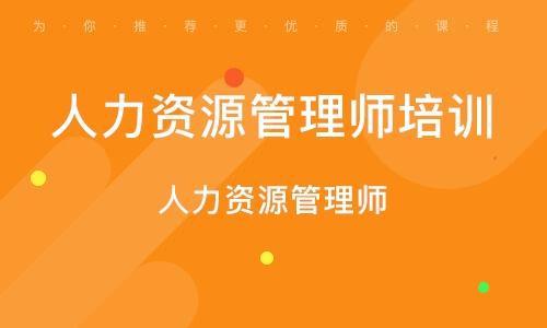 南京人力资源管理师培训机构