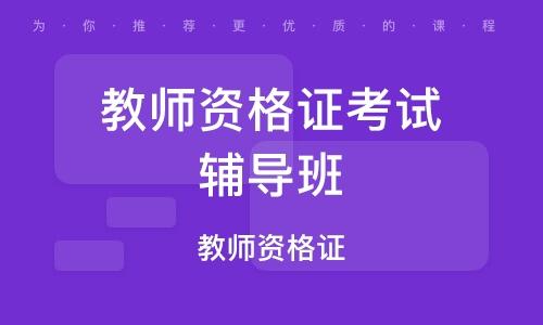 南京教师资格证考试辅导班
