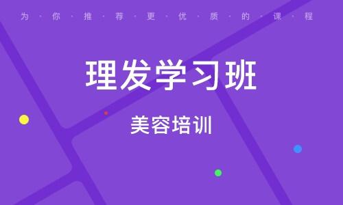 天津理发学习班