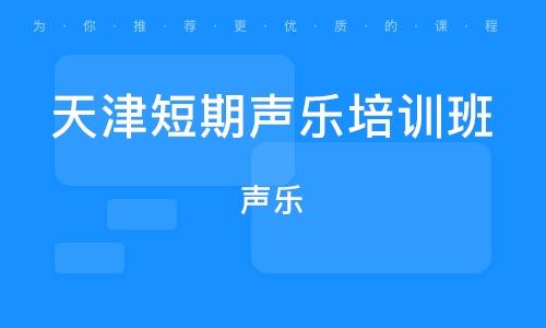天津短期声乐培训班