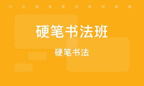 天津硬笔书法班