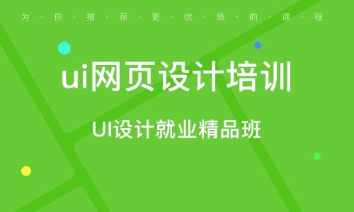 成都ui网页设计培训机构