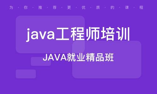 广州java工程师培训班