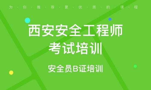 西安安全工程師考試培訓機構